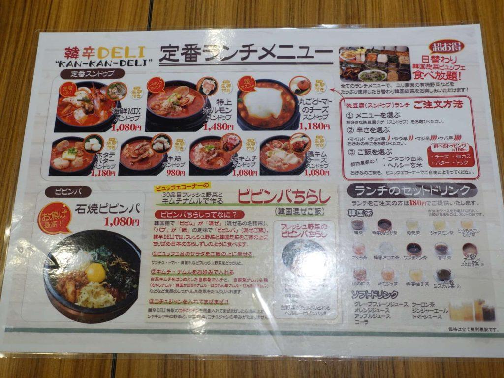 神戸 元町 三宮 ランチ 韓辛DELI カンカンデリ メニュー 値段 韓国料理 食べ放題 バイキング ビュッフェ