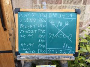 六甲アイランド ランチ 井上さんの手造り メニュー 値段