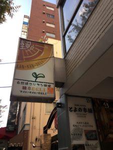 神戸 元町 三宮 大丸 ランチ 韓辛DELI カンカンデリ アクセス 行き方
