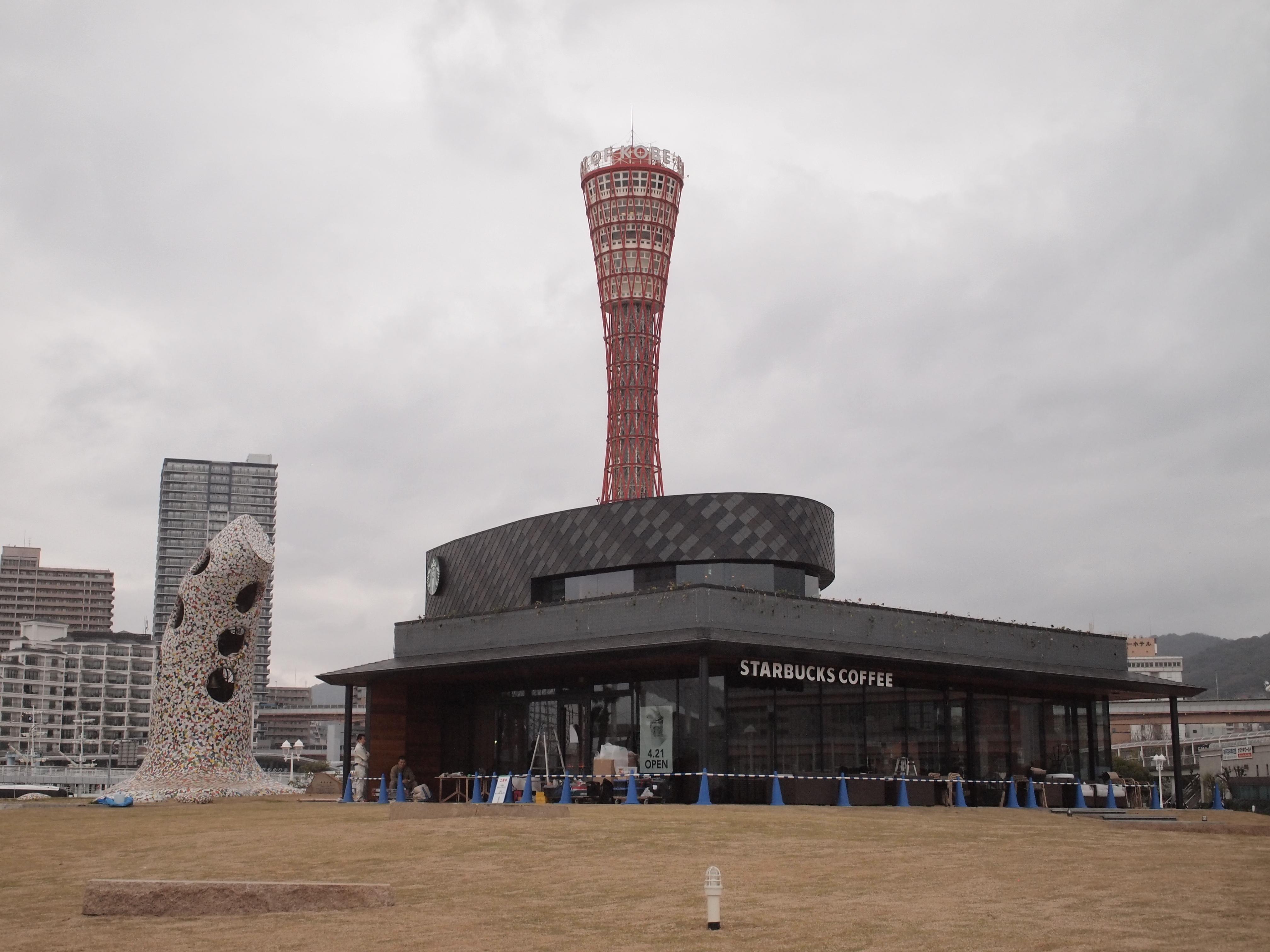 神戸 スタバ スターバックスコーヒー メリケンパーク店