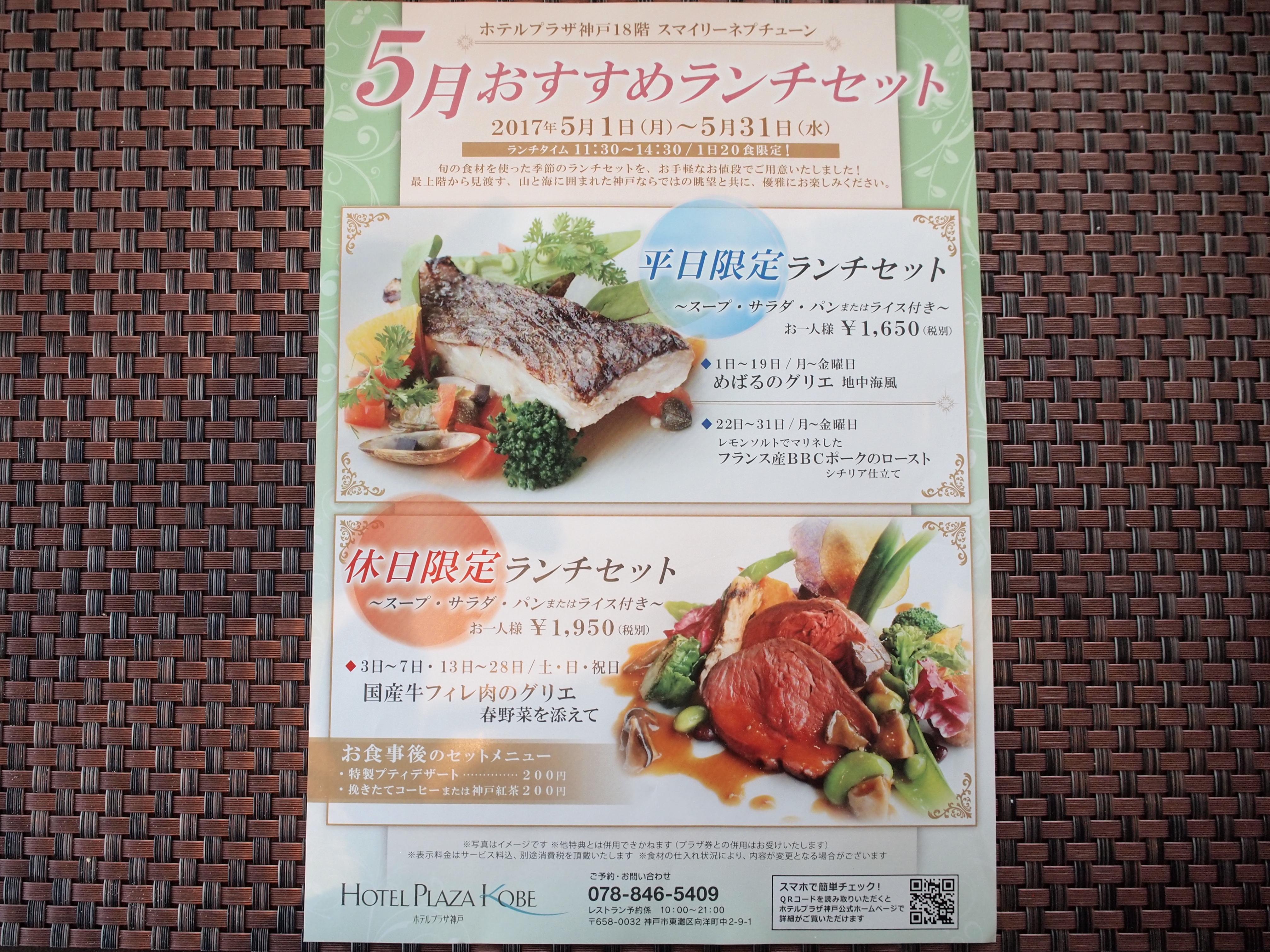 ホテルプラザ神戸 スマイリーネプチューン ランチ メニュー ランチセット