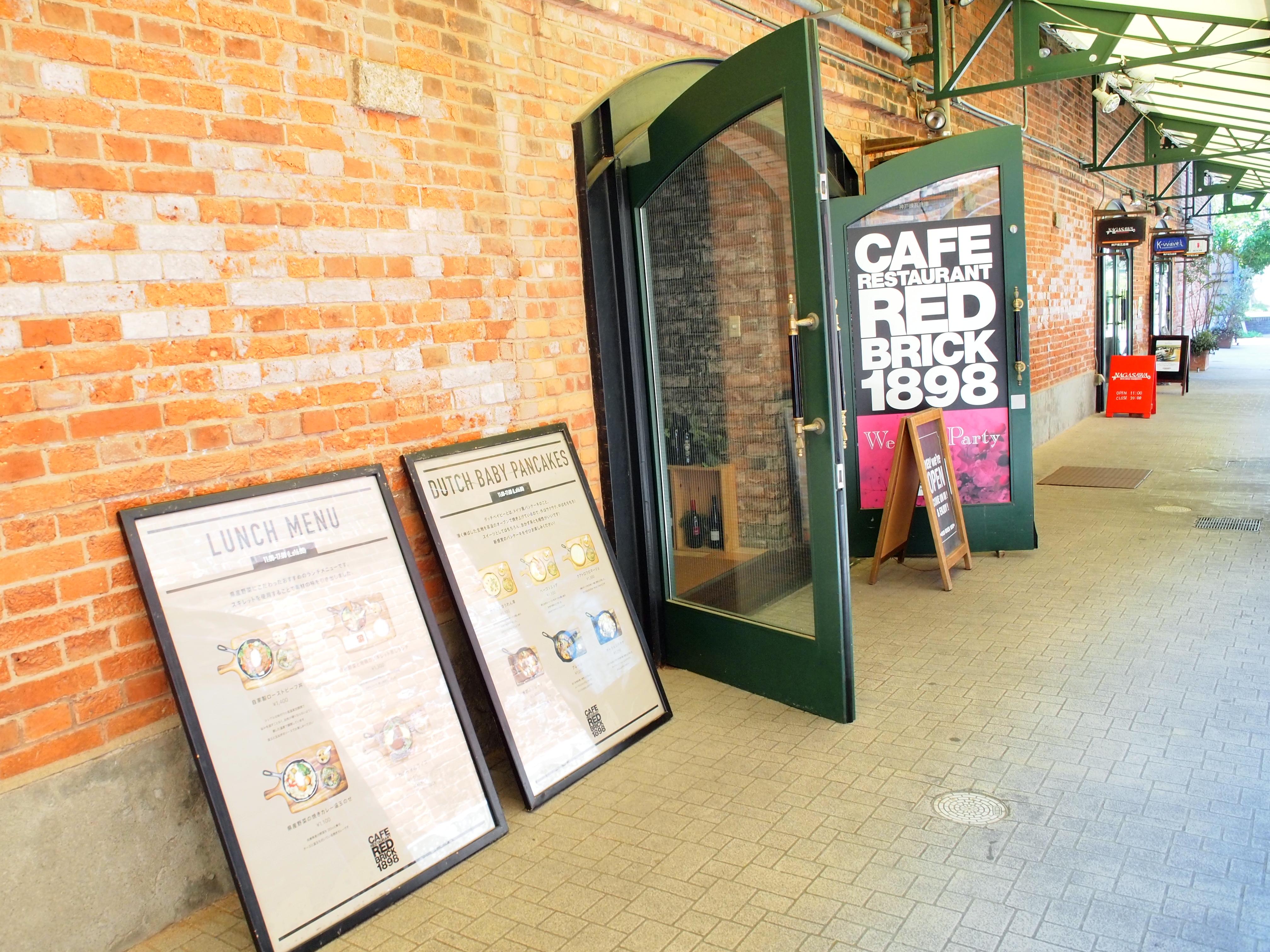 神戸 煉瓦倉庫 ハーバーランド カフェ パンケーキ RED BRICK 1898 レッドブリック ランチ メニュー