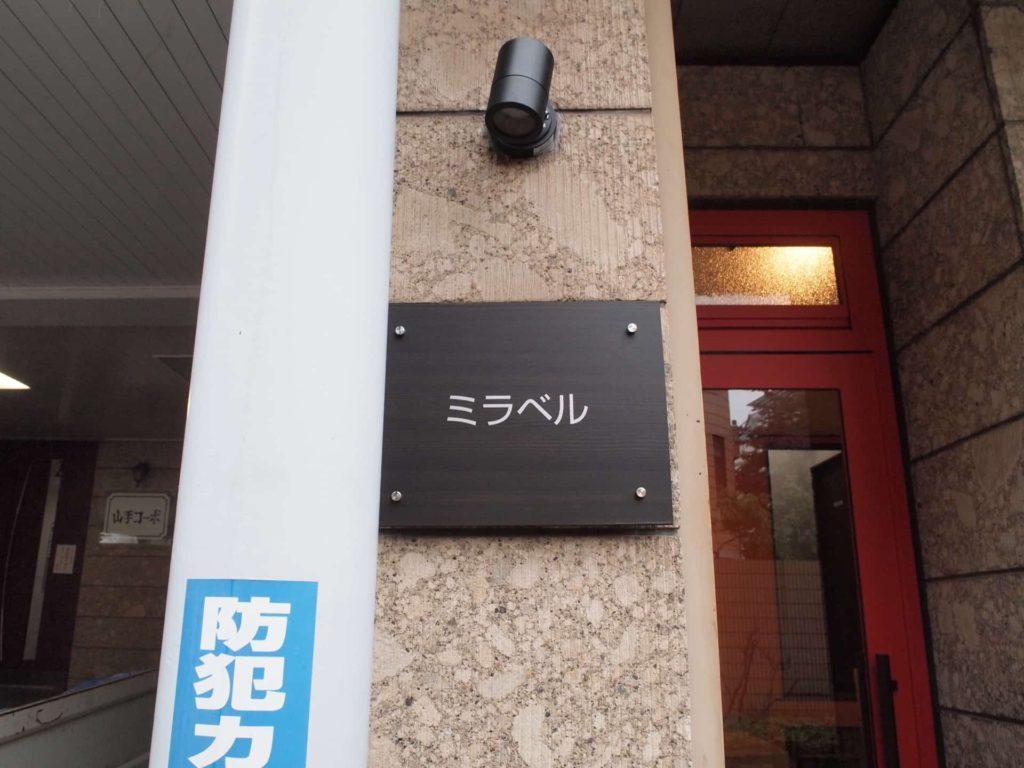 神戸 三宮 元町 ランチ ミラベル Mirabelle フレンチ 行き方 アクセス