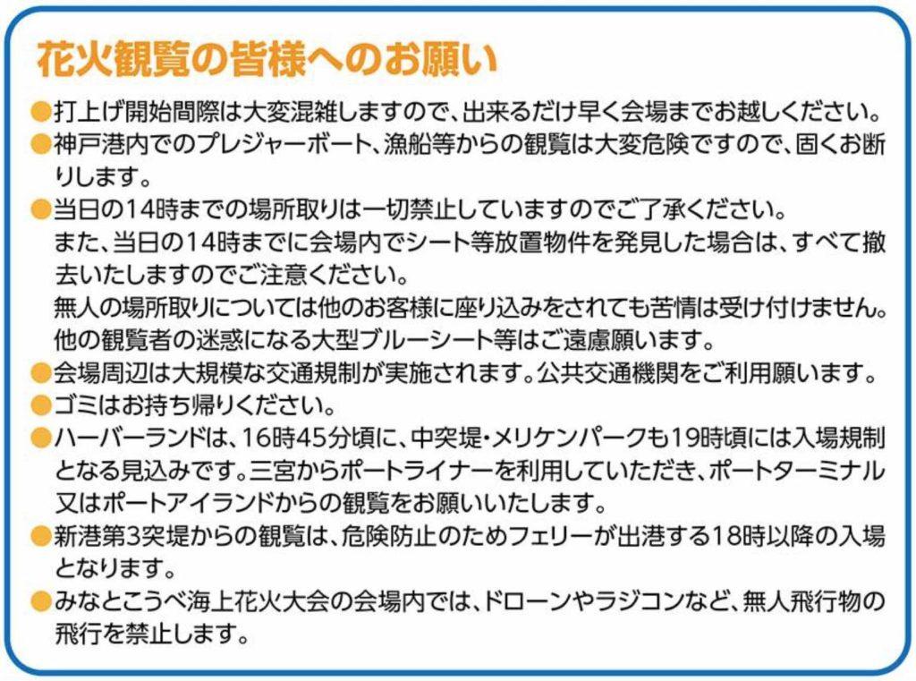 2019 神戸 花火大会 みなとこうべ海上花火大会