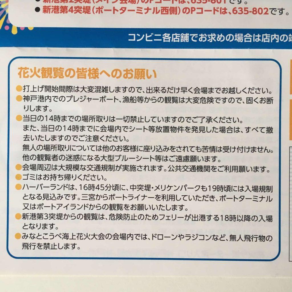 2017年 神戸 花火大会