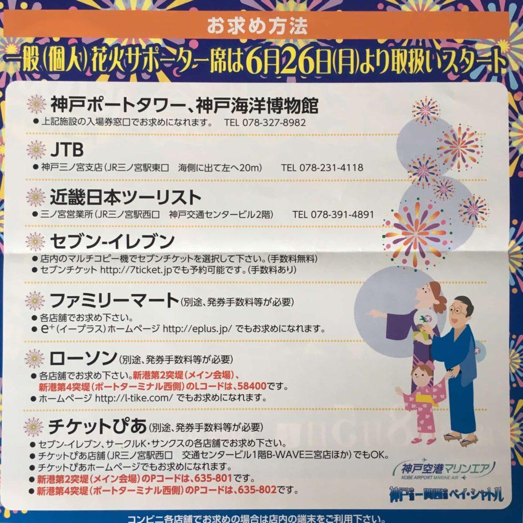 2017年 神戸 花火大会 有料席