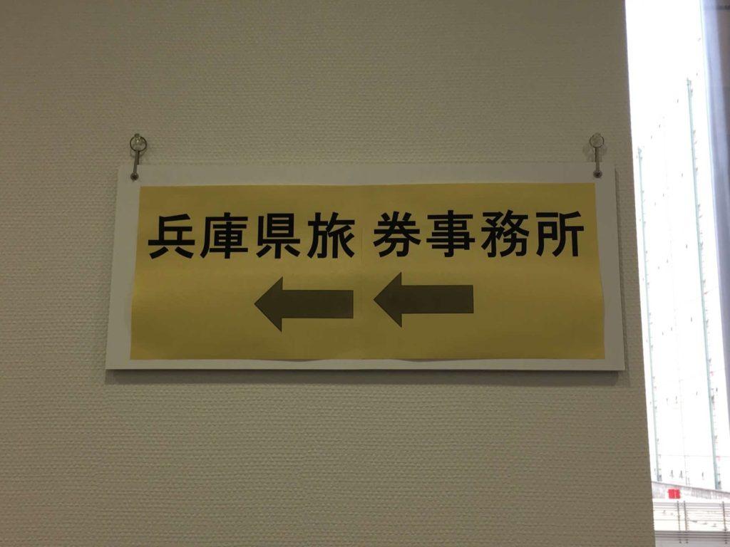 兵庫県旅券事務所 神戸 三宮 パスポート 申請 更新 時間 兵庫窓口 取り方 神戸国際会館 行き方 アクセス 場所