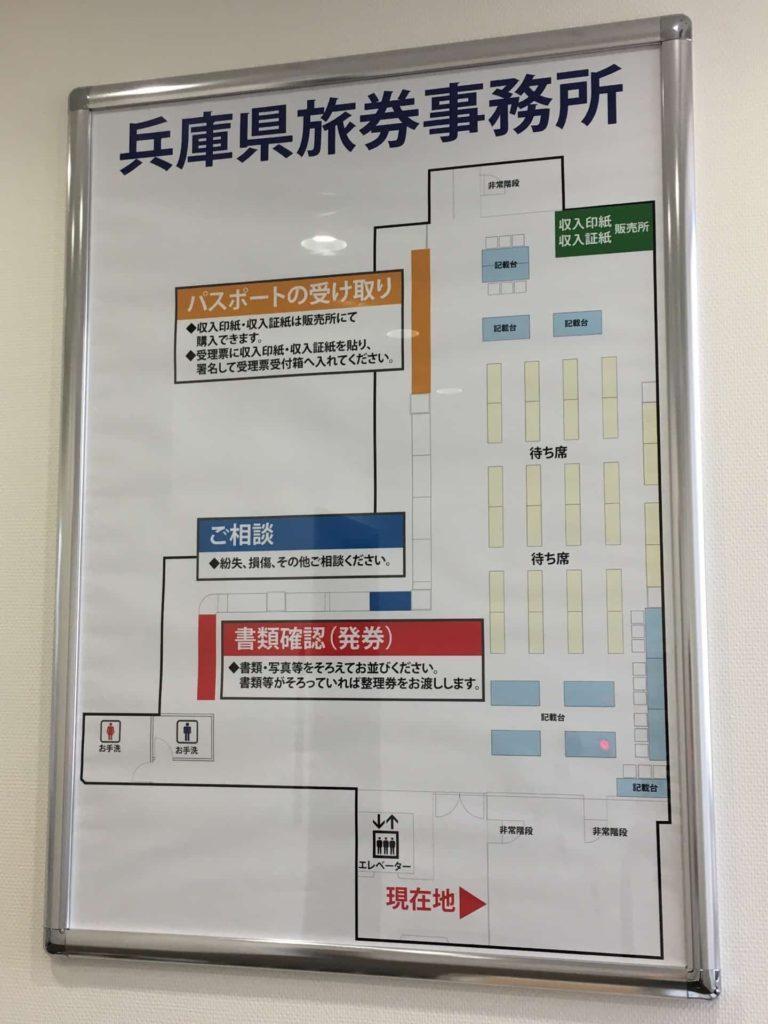 兵庫 県 パスポート 更新