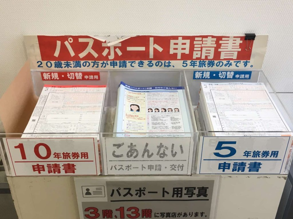 兵庫県旅券事務所 神戸 三宮 パスポート 申請 更新 時間 兵庫窓口 取り方 神戸国際会館 申請用紙