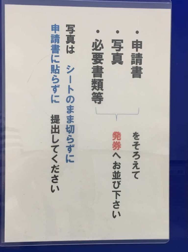 兵庫県旅券事務所 神戸 三宮 パスポート 申請 更新 時間 兵庫窓口 取り方 神戸国際会館