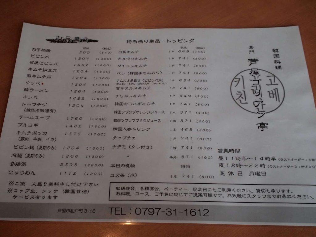嘉門 芦屋コリアン亭 ランチ メニュー 値段 韓国料理