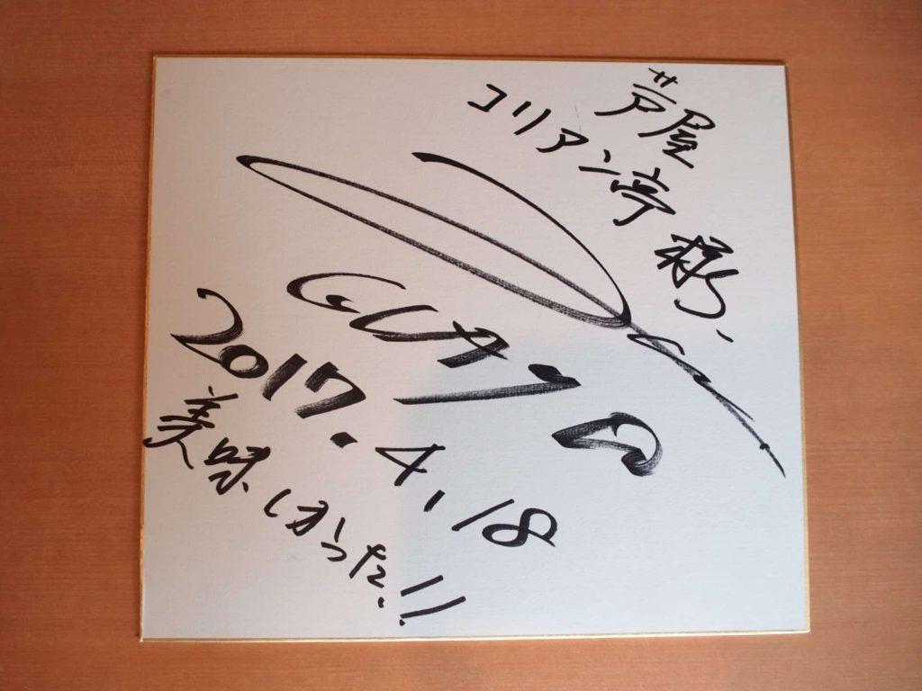 嘉門 芦屋コリアン亭 韓国料理 GLAY TERU 阪神タイガース 金本