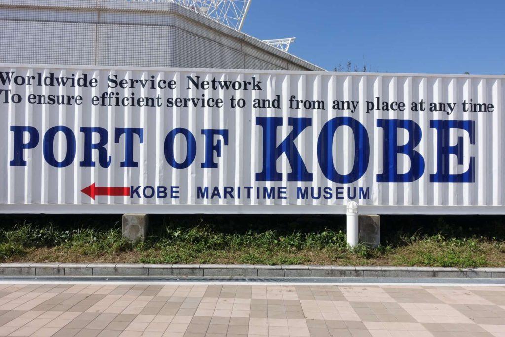 神戸 フォトジェニック 写真撮影 スポット おしゃれ インスタ映え 壁 メリケンパーク コンテナ