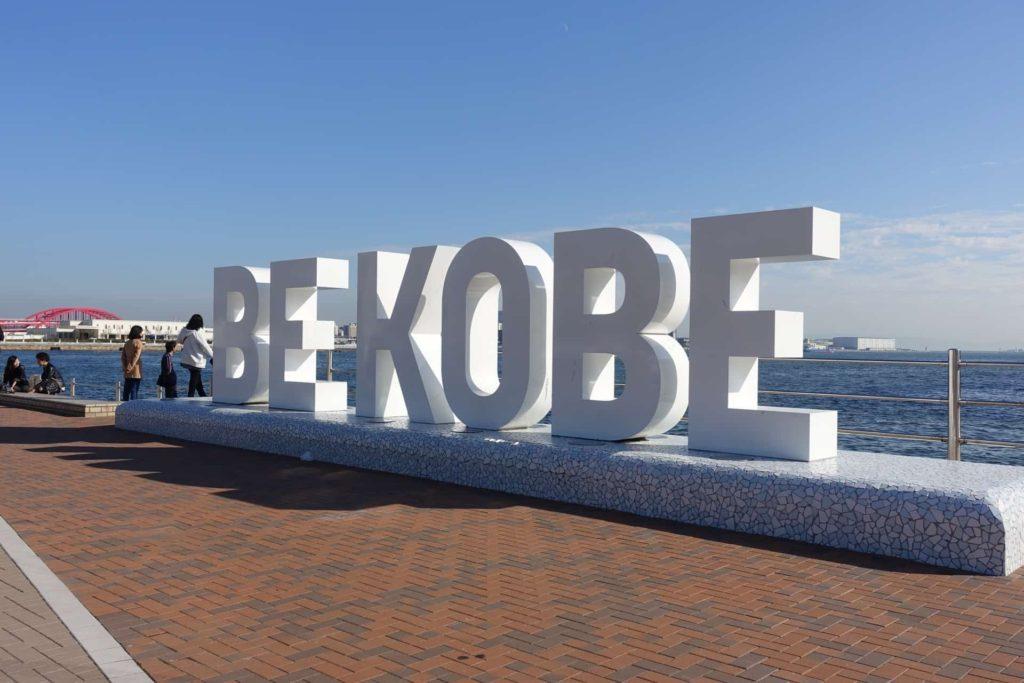 神戸 フォトジェニック 写真撮影 スポット おしゃれ インスタ映え メリケンパーク BE KOBE