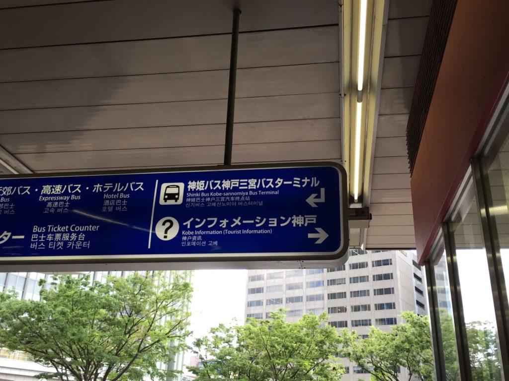 神戸市総合インフォメーションセンター インフォメーション神戸 三宮 場所 営業時間 観光 案内所