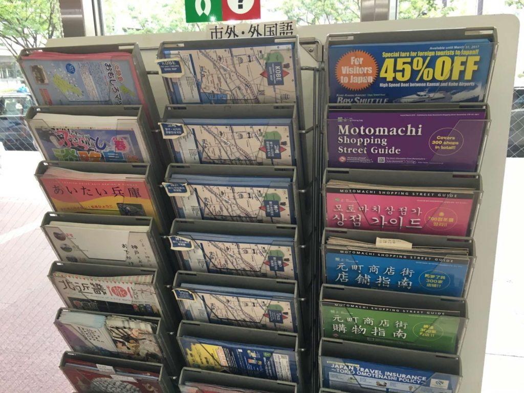 神戸市総合インフォメーションセンター インフォメーション神戸 三宮 場所 営業時間 観光 案内所 外国人 英語 中国語 韓国語