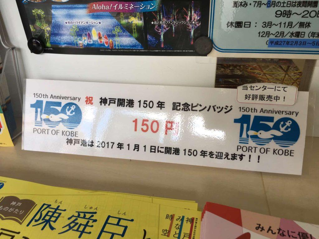神戸市総合インフォメーションセンター インフォメーション神戸 三宮 神戸開港150年 ピンバッジ ピンバッチ