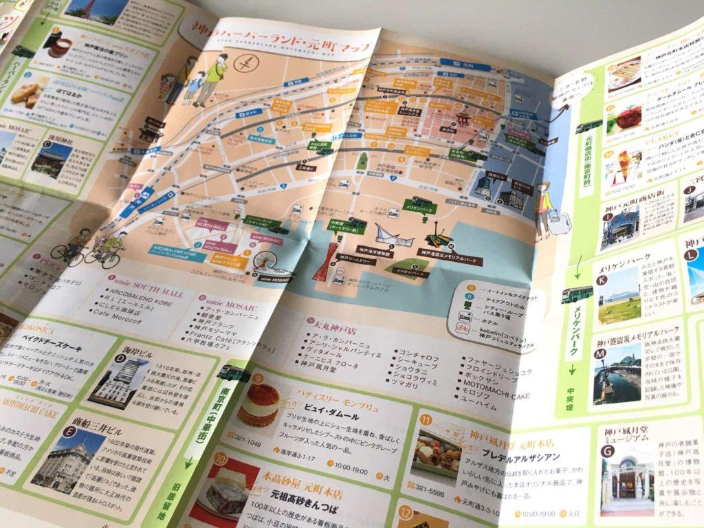 神戸市総合インフォメーションセンター インフォメーション神戸 三宮 神戸スイーツマップ