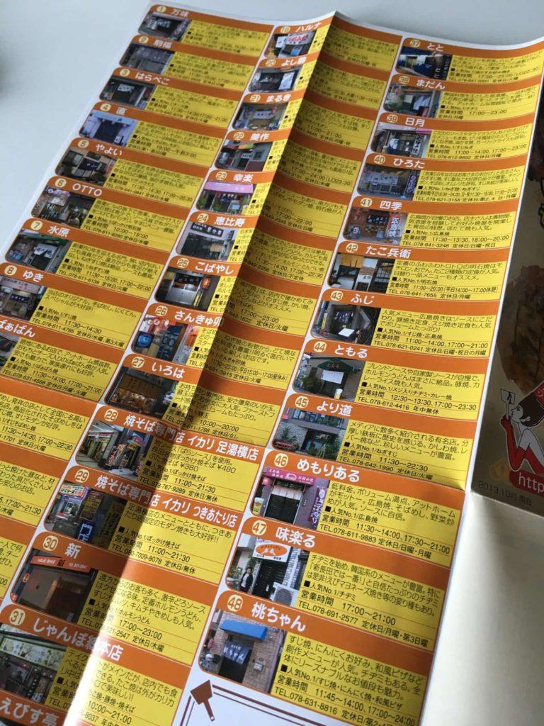 神戸市総合インフォメーションセンター インフォメーション神戸 三宮 鉄板こなもんMAP そばめし お好み焼き