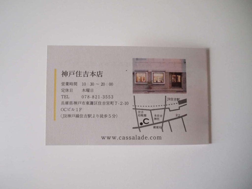 カッサレード チーズケーキ専門店 神戸 住吉 場所 行き方