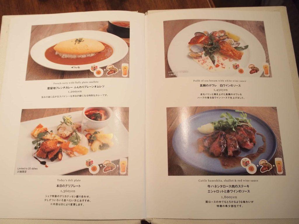 Bar&Bistro 64 ランチ 神戸 三宮 元町 メニュー 値段 パン食べ放題