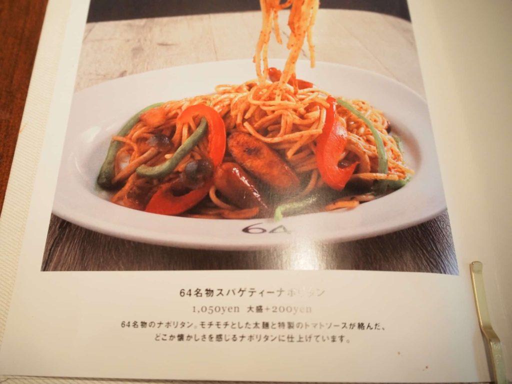 Bar&Bistro 64 ランチ 神戸 三宮 元町 メニュー 値段 ナポリタン