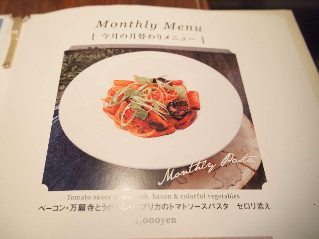 Bar&Bistro 64 ランチ 神戸 三宮 元町 メニュー 値段 パスタ