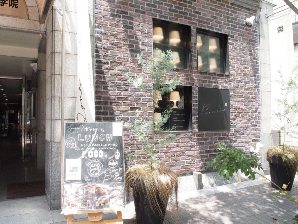 ボナトリーチェ ランチ 三宮 神戸 東遊園地 パン食べ放題 ビュッフェ バイキング 行き方 アクセス