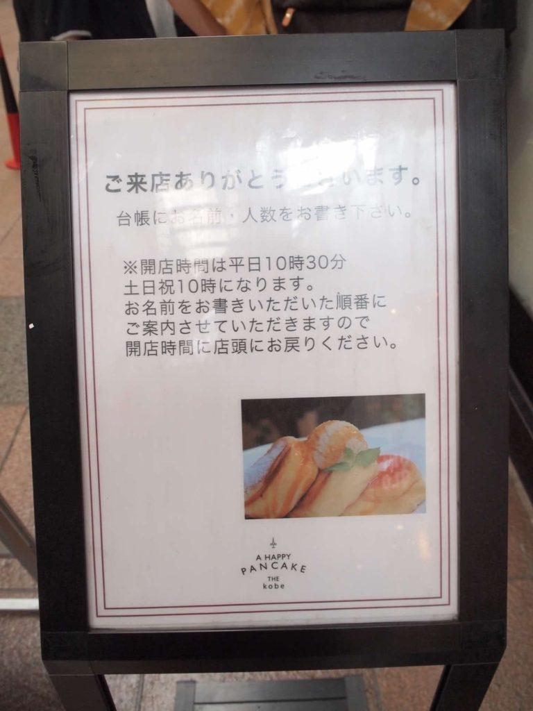 幸せのパンケーキ 神戸 三宮 予約 待ち時間