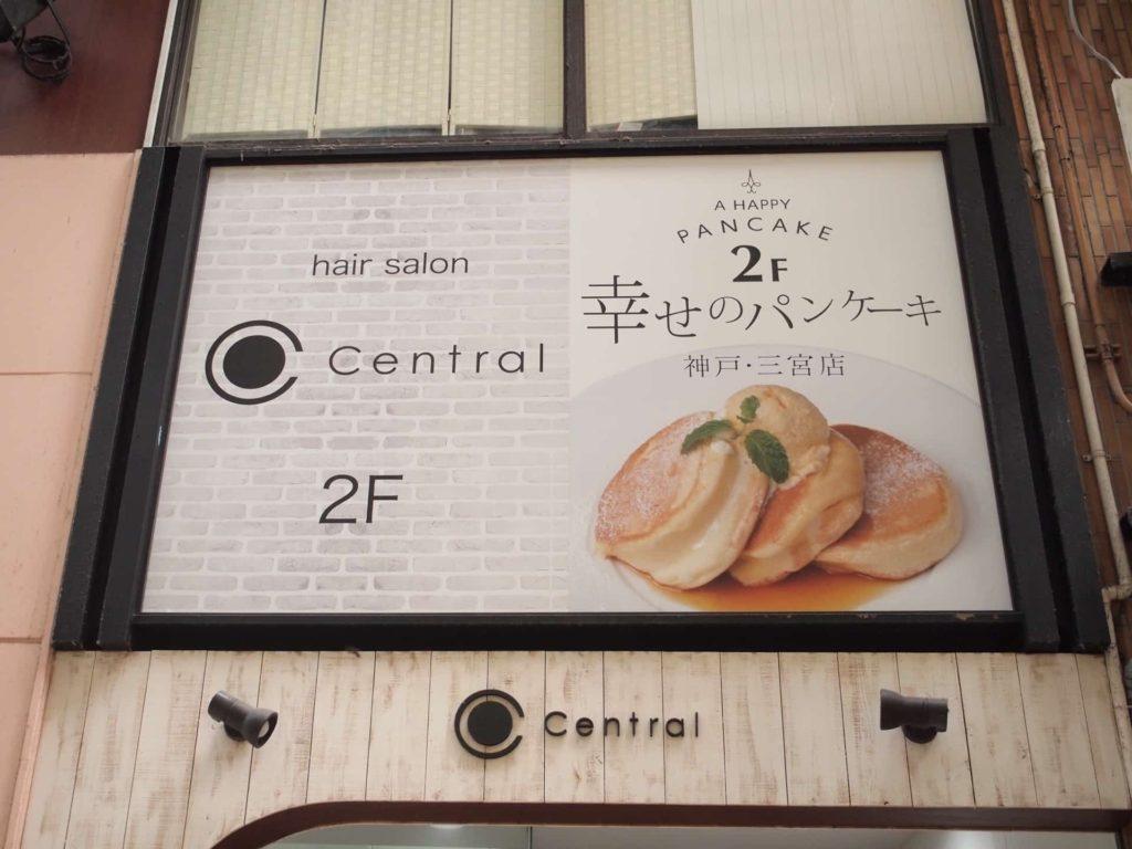 幸せのパンケーキ 神戸 三宮 行き方 アクセス