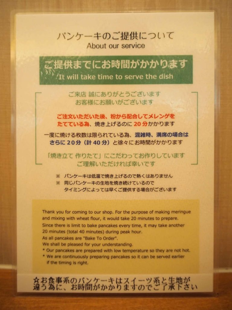 幸せのパンケーキ 神戸 三宮 待ち時間