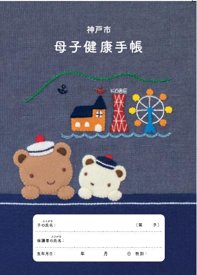 神戸市 母子手帳 デザイン ファミリア 母子健康手帳