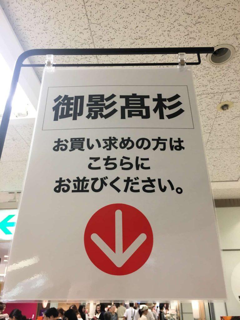 御影高杉 閉店 そごう神戸店 三宮 長蛇の列 行列 混雑 混み具合