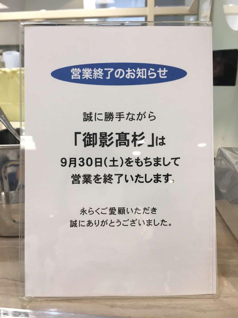 御影高杉 閉店 そごう神戸店 三宮 いつまで