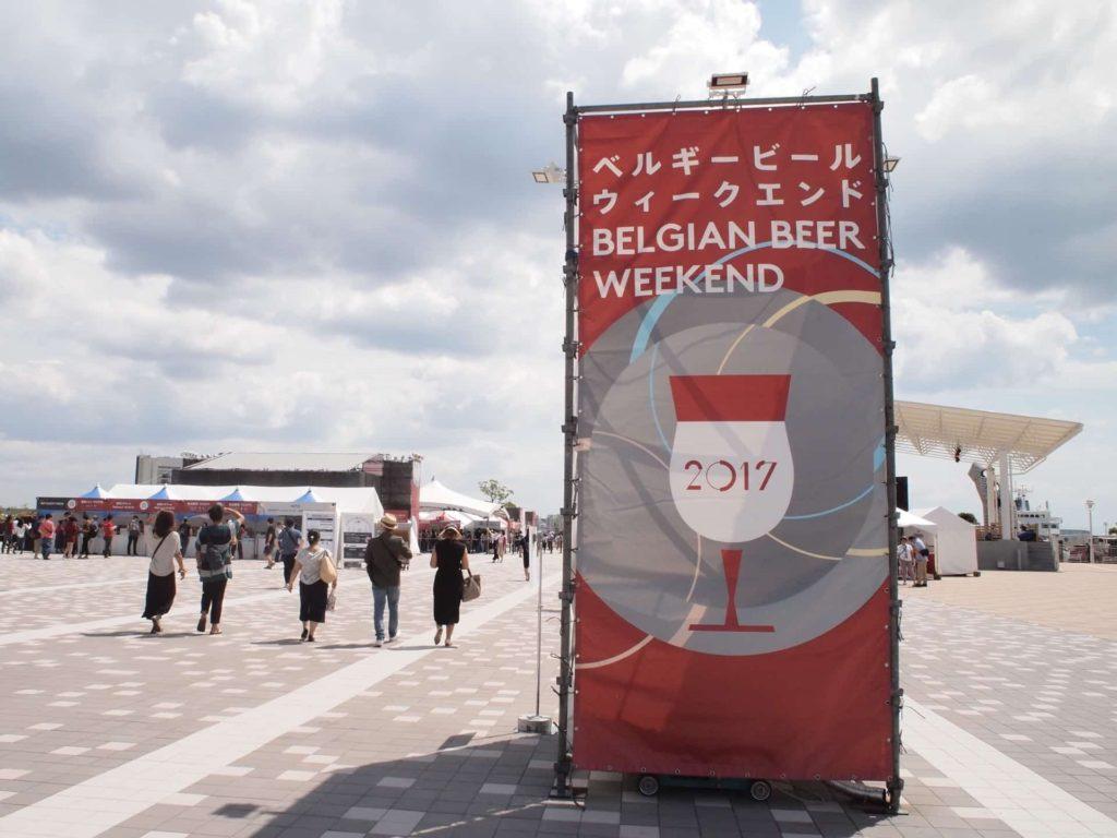 ベルギービールウィークエンド 2017 神戸 メリケンパーク