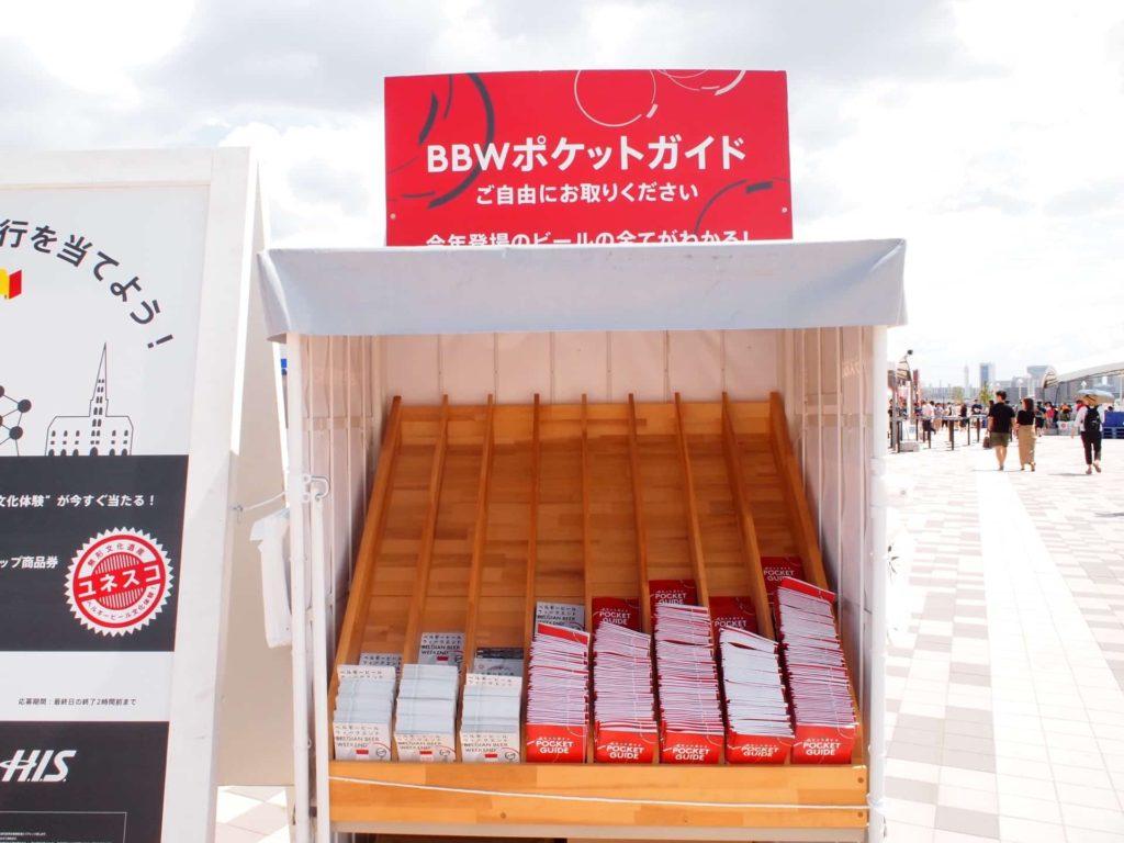 ベルギービールウィークエンド 2017 神戸 メリケンパーク コイン システム
