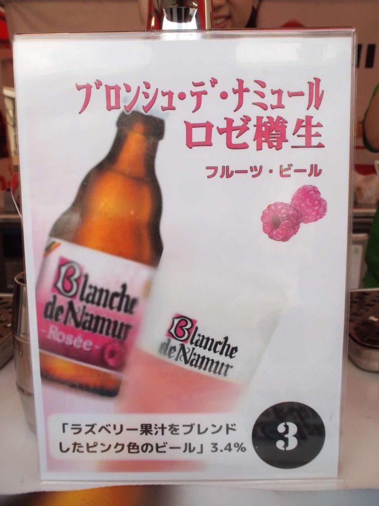 ベルギービールウィークエンド 2017 神戸 種類 ブロンシュ・デ・ナミュール・ロゼ