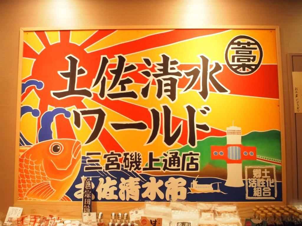 土佐清水ワールド 三宮磯上通店 神戸 行き方 アクセス