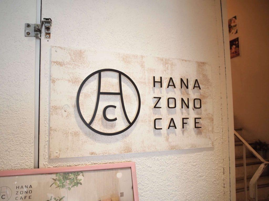 HANAZONO CAFE ハナゾノカフェ 神戸 行き方 アクセス 三宮 元町 トアウエスト