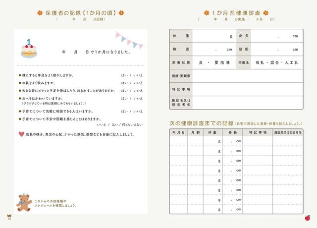 神戸市 母子手帳 デザイン ファミリア 母子健康手帳 中身 内容