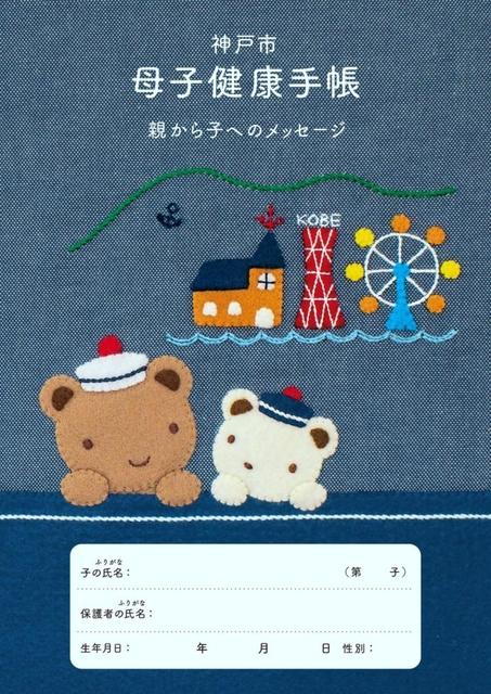 神戸市 母子手帳 デザイン ファミリア 母子健康手帳 追補版 交換