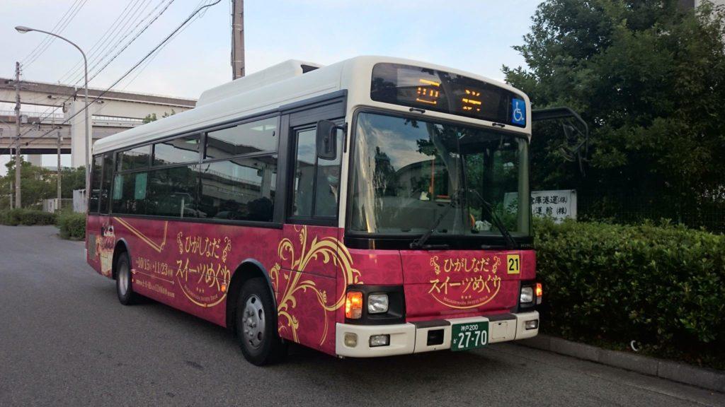 ひがしなだスイーツめぐり 2017年 東灘区 御影 岡本 スイーツバス いつ