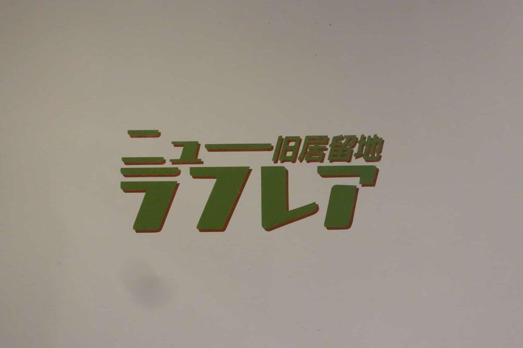ニューラフレア 神戸 三宮 元町 ランチ 混雑 混み具合
