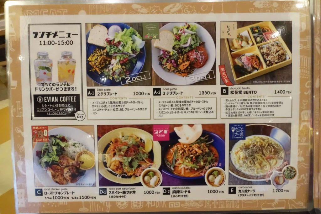 ニューラフレア 神戸 三宮 元町 ランチ メニュー 値段