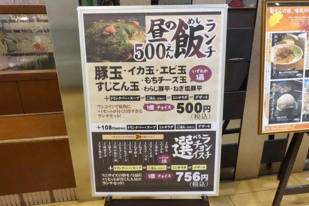 喃風 なんぷう ランチ メニュー 値段 500円 ワンコイン クレフィ 三宮店