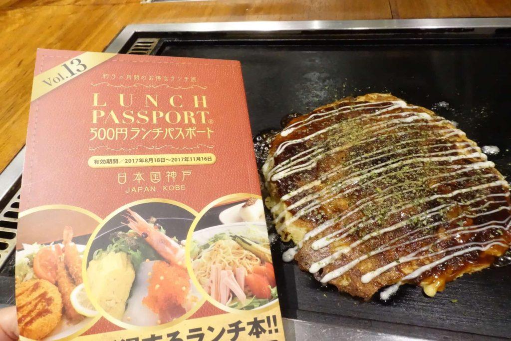 喃風 なんぷう ランチ メニュー 値段 500円 ワンコイン クレフィ 三宮店 ランチパスポート 神戸