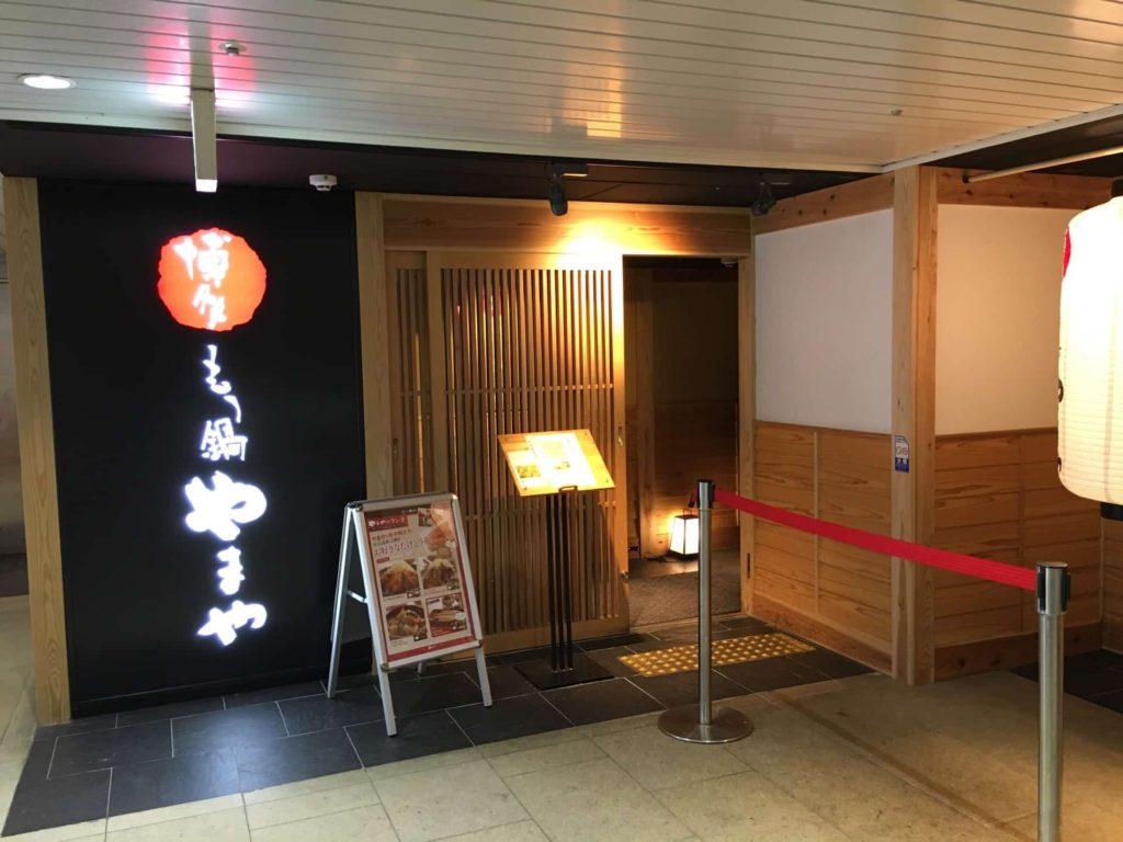 神戸 ランチ やまや アクセス 三宮 三ノ宮 明太子食べ放題