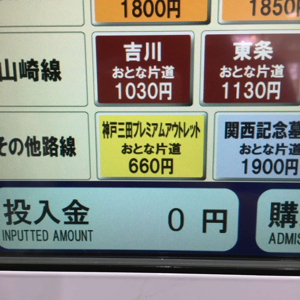 三宮 神戸三田プレミアムアウトレット バス シャトルバス 料金