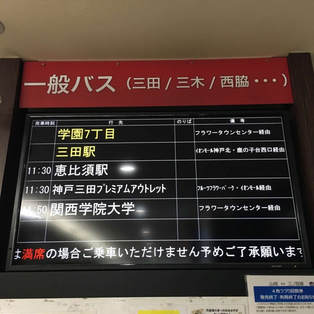 三宮 神戸三田プレミアムアウトレット バス シャトルバス 乗り場