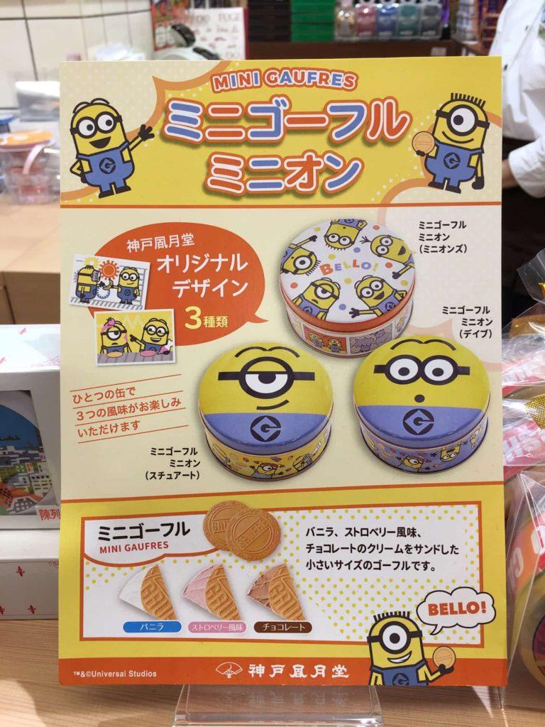 神戸風月堂 神戸凮月堂 ゴーフル ミニオン ミニ缶 ミニゴーフル 味